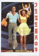 Propaganda china del hijo único